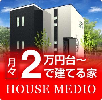 2万円台から建てる家。ハウスメディオ