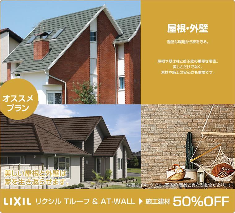 東和のおすすめする屋根・外壁リフォームプラン